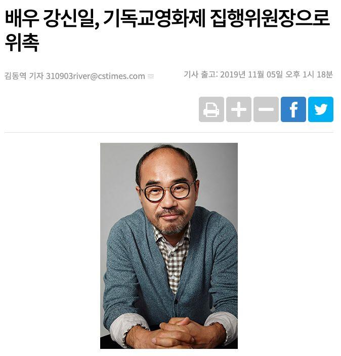 배우 강신일, 기독교영화제 집행위원장으로 위촉