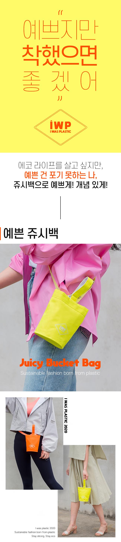 아이워즈플라스틱01
