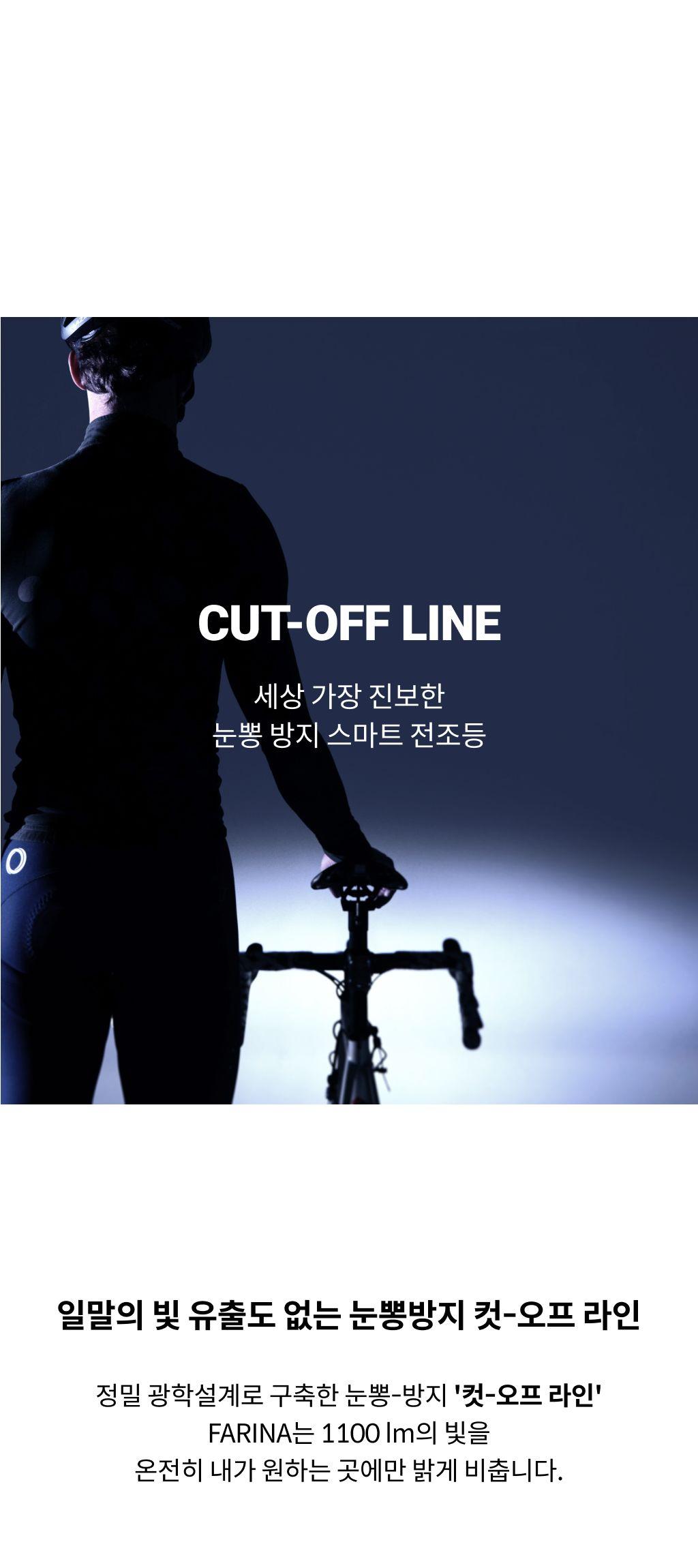 오트웍스 스마트 전조등 FARINA 컷오프라인 cut off line