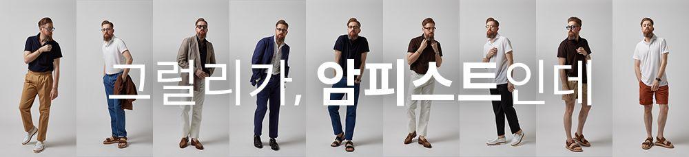 48ff9f2bb7b 암피스트는 2014년 브랜드의 시작부터 지금까지 멋지고 편한 피케 셔츠를 고민하였습니다. 처음 새로운 디자인의 피케셔츠를 만들었던 그  순간부터 매 여름마다 한단계 ...