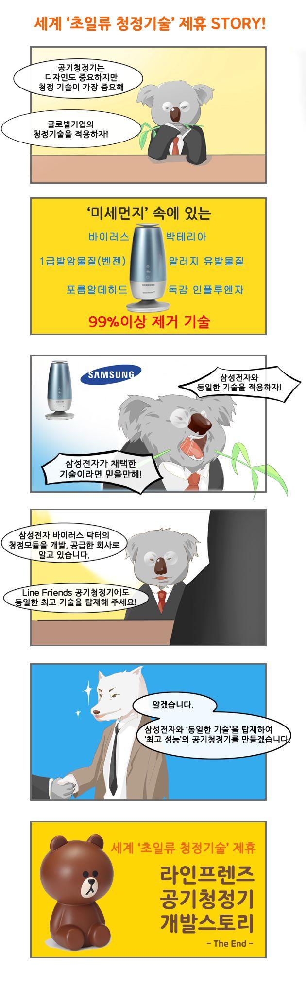 라인프렌즈_공기청정기_개발스토리_웹툰_와디즈_이벤트